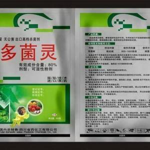 多菌灵防治病害范围及使用方